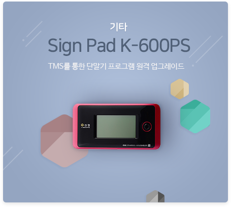 기타 Sign Pad K-600PS
